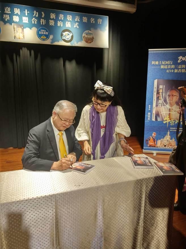 澳門台商會長、珠海台協常務副會長簡廷在今(19日)在台北舉辦《與迪士尼同行 簡廷在的三意與十力》新書發表會。(中時提供)