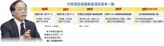 布局6G 中华电启动卫星投资