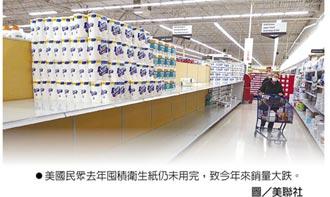 美衛生紙銷量 連二月遽跌