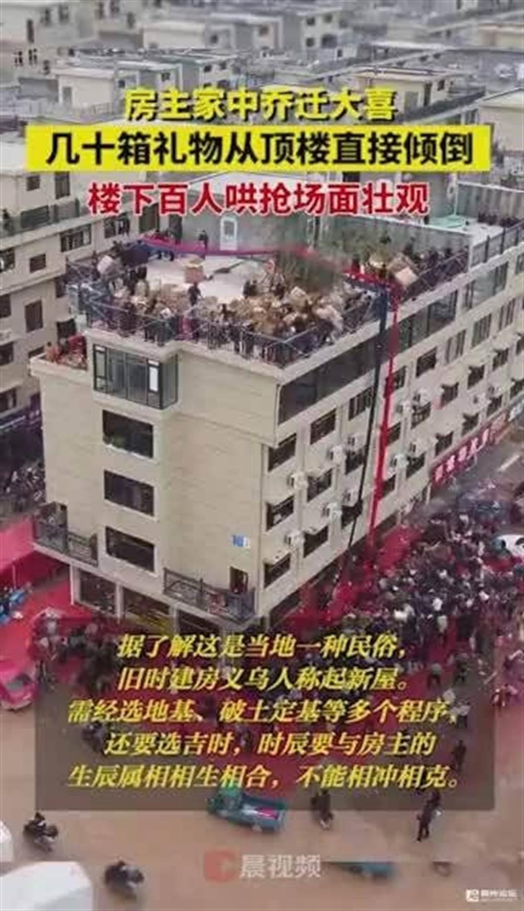 大陸土豪歡慶喬遷,從樓頂狂撒10箱禮物與民眾同樂。(圖/微博@晨視頻)