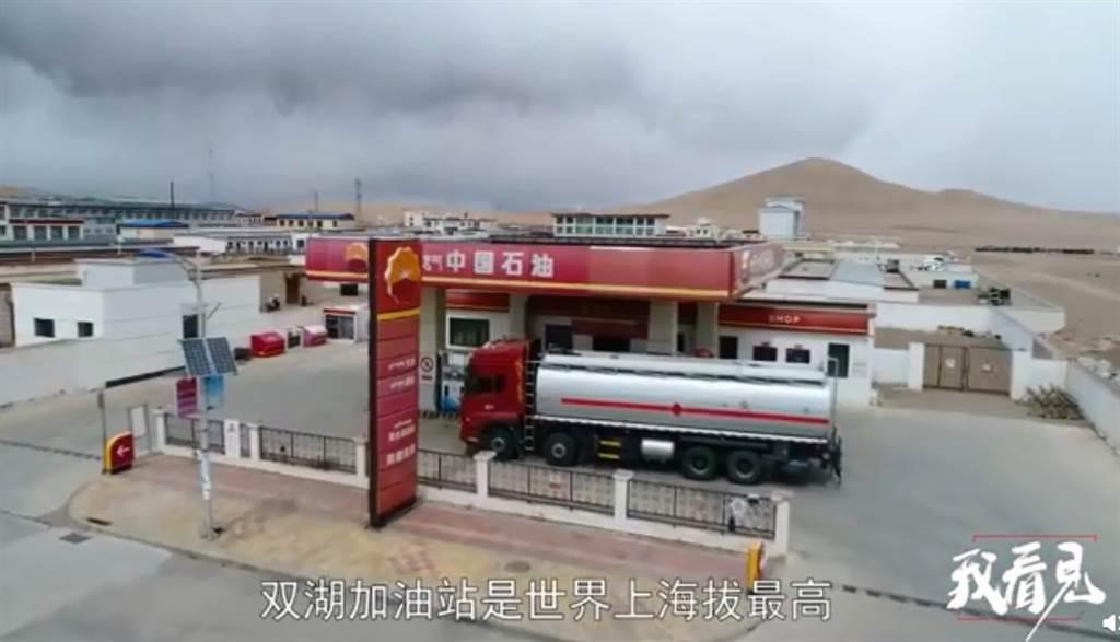 大陸西藏的雙湖加油站為世界最高的加油站。(圖/微博@中國日報)