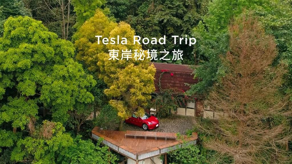 可把 Model 3 停在秘境中,特斯拉東岸秘境之旅等你來報名!