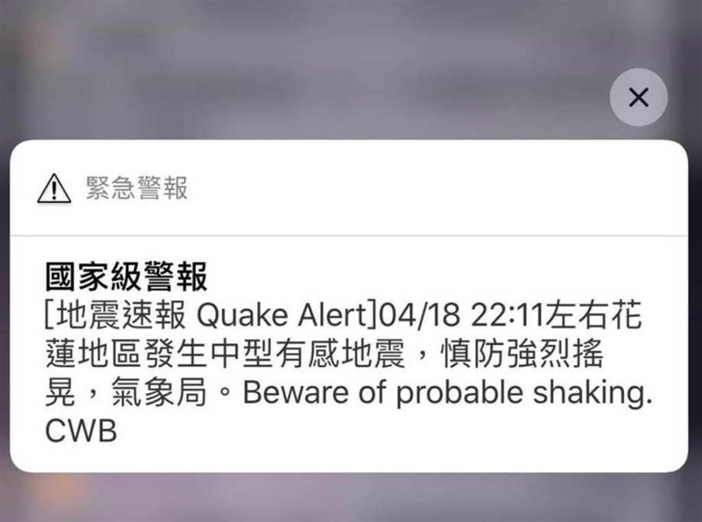 許多民眾反映所在地震度明顯超過4級,手機卻是「靜悄悄」,一直到地震結束都未收到任何地震國家級警報。(本報資料照)