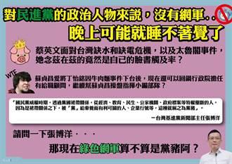 孫大千:民進黨政治人物沒有網軍 晚上睡不著覺了