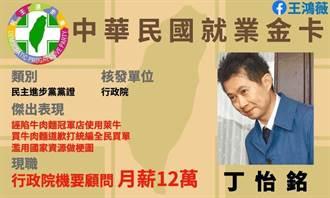 丁怡銘回鍋政院顧問 王鴻薇酸:比照顧年輕人 國民黨輸太多了