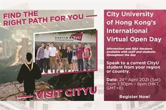 香港城市大學4/24日舉行線上國際開放日 報名看這裡