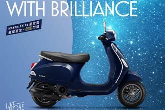Vespa LX 125 i-get FL 復刻熱門美色「星空藍」 「Define Your Blue」數位活動,同步開跑!