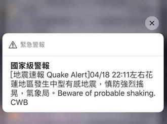 地震國家級警報5月起統一標準 震度4級以上就收到