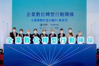 中華電攜手高通 合組企業數位轉型陣線