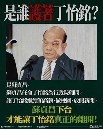 國民黨舉五例證明丁怡銘有多大牌?全因蘇貞昌背後力挺護航