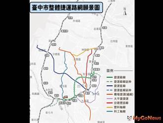 台中捷運整體路網計畫獲交通部同意