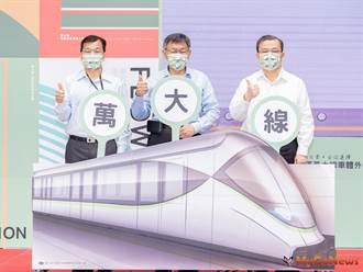 萬大線工程進度過半,台捷推列車外觀塗裝票選