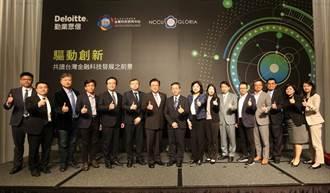 勤業眾信發布《2021台灣金融科技趨勢展望》 台金融業有4大趨勢