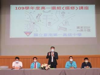 南部公立首批雙語實驗班 台南一中將招生35人