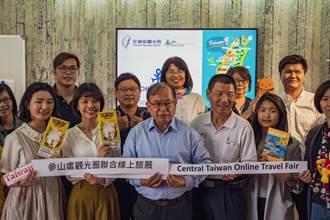參山處超前部署推疫後國際觀光 首向越南辦理觀光圈線上旅展