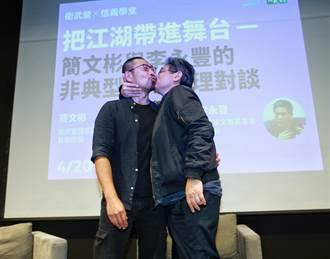 見面先熱吻 李永豐給「簡國寶」秀秀