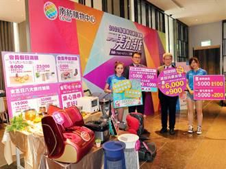 南紡購物中心兩館首次聯手 搶食母親節商機