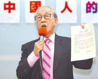 郁慕明批新黨背棄統派 向台獨屈服