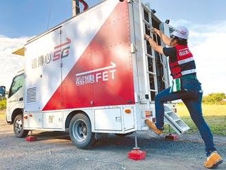Speedtest實測 遠傳5G網速蟬聯全台第一