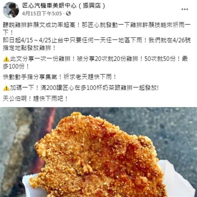 台中汽車美容業者上周在臉書發祭品文,只要台中任一地區下雨就請吃雞排,沒想到果真祈雨成功。(圖/翻攝自匠心汽機車美妍中心臉書)