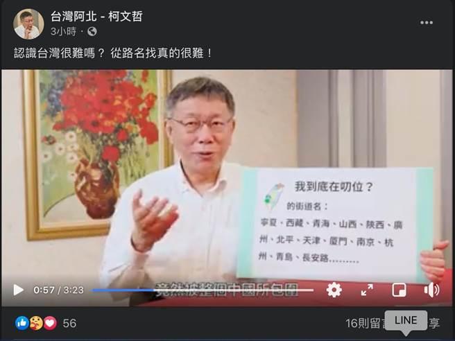 台北市長柯文哲友人在臉書設立「台灣阿北柯文哲」,發布柯對路名命名的議題,引發爭議。(摘自台灣阿北柯文哲)