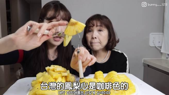 韓國YouTuber「寶妮和寶媽」稱台灣的鳳梨心是咖啡色的,引發台灣網友熱議。(圖/摘自寶妮和寶媽YouTube)