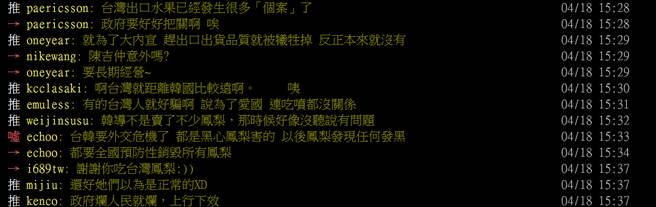 韓國網紅買到台灣黑心鳳梨,引發台灣網友熱議。(圖/摘自PTT)