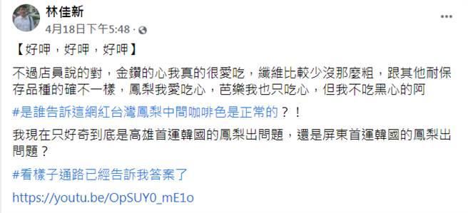 林佳新也PO出影片截圖,質疑是誰告訴這網紅台灣鳳梨中間咖啡色是正常的?(圖/摘自林佳新臉書)
