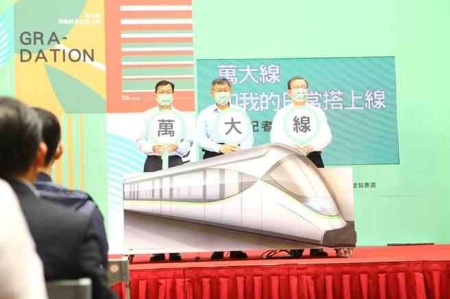台北捷運局20日公布捷運萬大線6款車體外觀塗裝,即日起舉辦網路票選至5月16日。(張立勳攝)