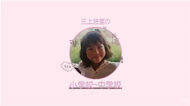 三上悠亞念國中時的模樣,被媽媽糗是最醜的時候。(圖/YT@ゆあちゃんねる! 三上悠亜オフィシャルYoutube)