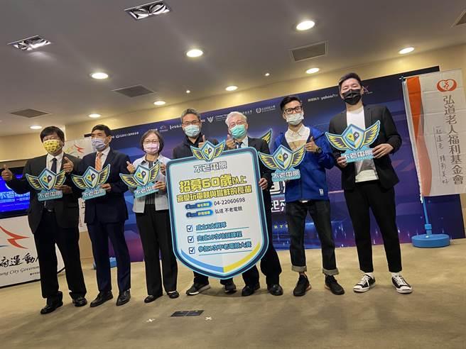 台中市府運動局和弘道老人福利基金會推動「不老電競」圓夢計畫創新登場。(盧金足攝)