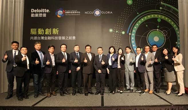 (「驅動創新,共譜台灣金融科技發展之前景」論壇。圖/勤業眾信提供)