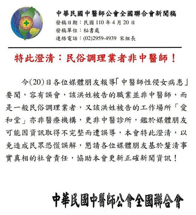 中華民國中醫全聯會新聞稿澄清,犯案的洪姓男子根本不具中醫師資格,而其工作場所亦非醫療機構,更非中醫診所。
