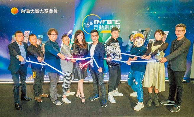 台灣大第15屆《myfone行動創作獎》徵件開跑,評審陣容也是一大亮點。圖/台灣大提供