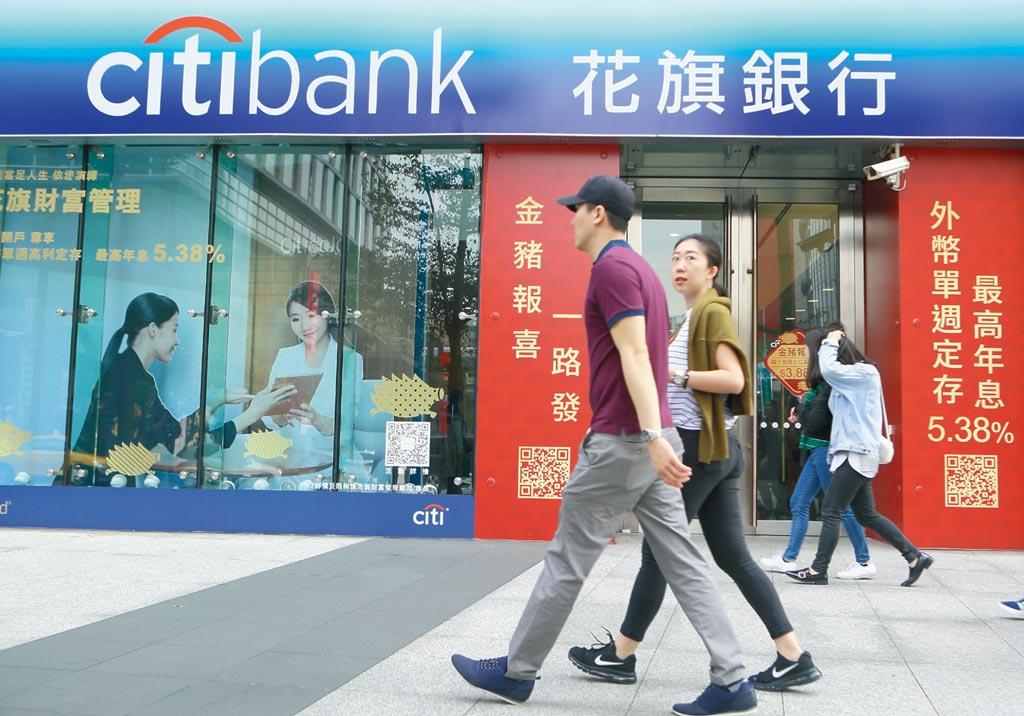 花旗銀行宣布,退出包括台灣在內的13個國家消金業務,引起金融市場很大震動。圖/本報資料照片