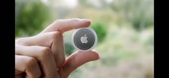 蘋果發表會》 全新AirTag讓你輕鬆找到物件