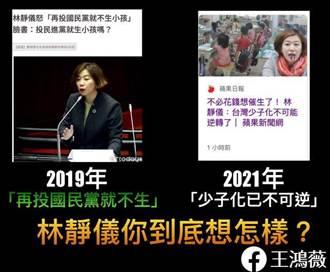 台灣生育率全球最低 林靜儀指少子化不可逆轉遭王鴻薇轟可恥