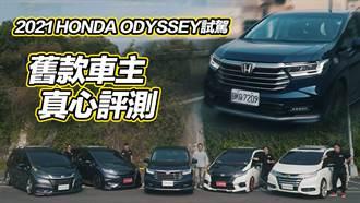 2021 HONDA ODYSSEY登峰版七人座,舊款車主真心評測【新車試駕】