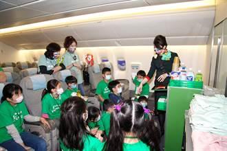 整合集團資源 長榮航空再推兒童夏令營