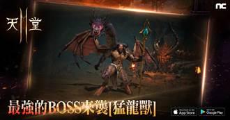 《天堂2M》4/28更新 安塔瑞斯洞窟深處BOSS「猛龍獸」登場