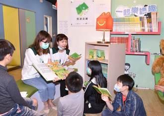 多讀書不會輸 台灣麥當勞提供雙語讀本鼓勵家扶孩子共讀