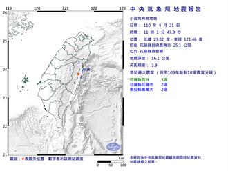 花莲寿丰地震规模3.9 最大震度3级