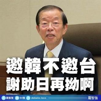 日排核廢水擬邀韓監督不邀台 羅智強嗆謝長廷:再拗啊
