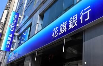觀策站》花旗出售消金業務之法律挑戰(葉慶元、方恩格)
