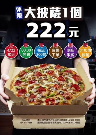 達美樂4/22一日快閃 限時限量外帶大披薩58折