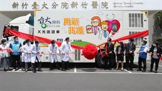 新竹地區首輛胸部X光巡迴車 服務竹科和偏鄉