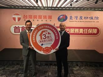 台灣產險和台灣房屋合作 推出國內第一個不動產經紀人責任險