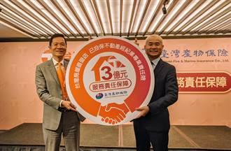 買屋糾紛也有理賠!台灣房屋首創業界推「責任險」 最高賠3億