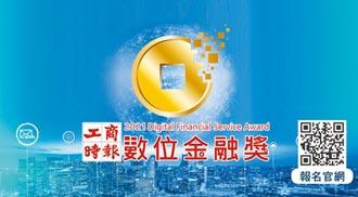 工商時報主辦 第一屆數位金融獎 徵件延長兩周