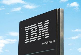 IBM上季營收成長 11季來最強